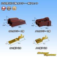 住友電装 250型 HD 非防水 2極 カプラー・端子セット