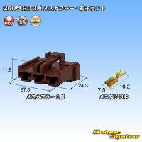 住友電装 250型 HD 非防水 3極 メスカプラー・端子セット