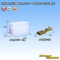 住友電装 250型 LT 3極 メスカプラー・端子セット(ツバ無し)