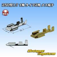 住友電装 250型 LT 1極 タイプ2用 メス端子