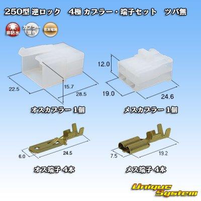 画像1: 住友電装 250型 逆ロック 非防水 ツバなし 4極 カプラー・端子セット