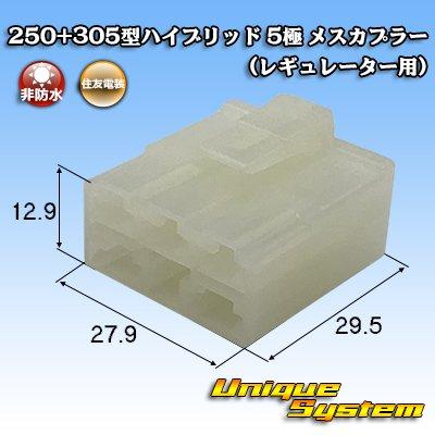 画像1: 住友電装 250+305型ハイブリッド 5極 メスカプラー (レギュレーター用)