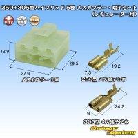 住友電装 250+305型 ハイブリッド 非防水 5極 メスカプラー・端子セット (レギュレーター用)