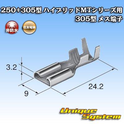 画像3: 住友電装 250+305型 ハイブリッド MTシリーズ用 305型 非防水 メス端子