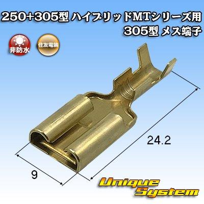 画像1: 住友電装 250+305型 ハイブリッド MTシリーズ用 305型 非防水 メス端子