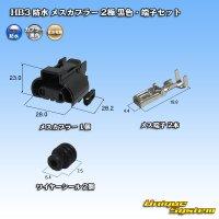 住友電装 HB3 防水 メスカプラー 2極 黒色・端子セット