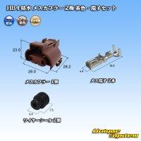 住友電装 HB4 防水 メスカプラー 2極 茶色・端子セット