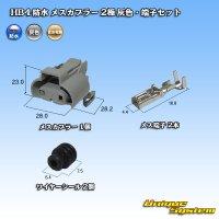 住友電装 HB4 防水 メスカプラー 2極 灰色・端子セット