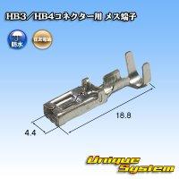 住友電装 HB3/HB4コネクター用 メス端子