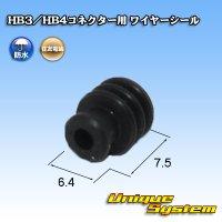 住友電装 HB3/HB4コネクター用 ワイヤーシール