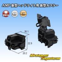 タイコエレクトロニクス AMP 旗型 H4ヘッドライト用 非防水 旗型カプラー