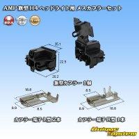 タイコエレクトロニクス AMP 旗型 H4 ヘッドライト用 非防水 メスカプラーセット