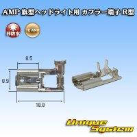 タイコエレクトロニクス AMP 旗型 H4ヘッドライト用 非防水 カプラー端子 R型