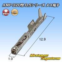 タイコエレクトロニクス AMP 020型 0.5シリーズ 非防水 メス端子