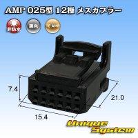 タイコエレクトロニクス AMP 025型I 12極 メスカプラー 黒色