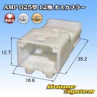 タイコエレクトロニクス AMP 025型I 12極 オスカプラー