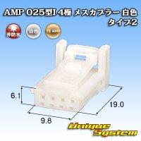 タイコエレクトロニクス AMP 025型I 非防水 4極 メスカプラー 白色 タイプ2