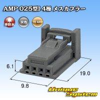 タイコエレクトロニクス AMP 025型I 非防水 4極 メスカプラー 灰色 タイプ1