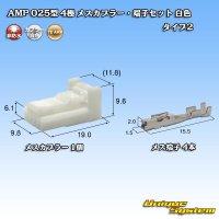 タイコエレクトロニクス AMP 025型I 4極 メスカプラー・端子セット 白色 タイプ2