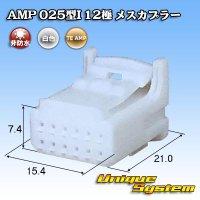タイコエレクトロニクス AMP 025型I 12極 メスカプラー
