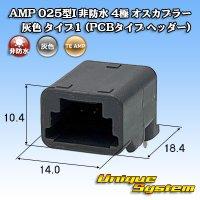タイコエレクトロニクス AMP 025型I 非防水 4極 オスカプラー 灰色 タイプ1 (PCBタイプ ヘッダー)