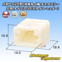 タイコエレクトロニクス AMP 025型I 非防水 4極 オスカプラー 白色 タイプ2 (PCBタイプ ヘッダー)