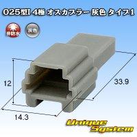 (オスカプラー非タイコエレクトロニクス AMP製) 025型I 非防水 4極 オスカプラー 灰色 タイプ1