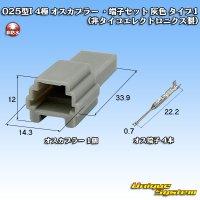 (オスカプラー非タイコエレクトロニクス AMP製) 025型I 非防水 4極 オスカプラー・端子セット 灰色 タイプ1