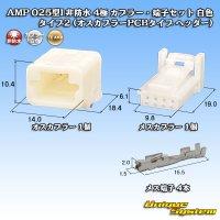 タイコエレクトロニクス AMP 025型I 非防水 4極 カプラー・端子セット 白色 タイプ2 (オスカプラーPCBタイプ ヘッダー)