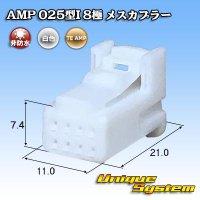 タイコエレクトロニクス AMP 025型I 8極 メスカプラー