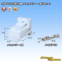 タイコエレクトロニクス AMP 025型I 8極 メスカプラー・端子セット
