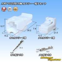 タイコエレクトロニクス AMP 025型I 8極 カプラー・端子セット