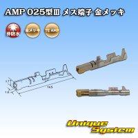 タイコエレクトロニクス AMP 025型III用 メス端子  金メッキ