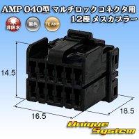 タイコエレクトロニクス AMP 040型 マルチロックコネクタ用 非防水 12極 メスカプラー