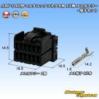 タイコエレクトロニクス AMP 040型 マルチロックコネクタ用 非防水 12極 メスカプラー・端子セット