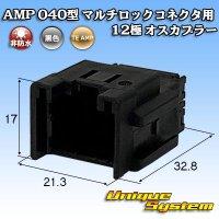 タイコエレクトロニクス AMP 040型 マルチロックコネクタ用 非防水 12極 オスカプラー