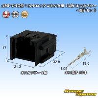 タイコエレクトロニクス AMP 040型 マルチロックコネクタ用 非防水 12極 オスカプラー・端子セット