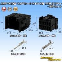 タイコエレクトロニクス AMP 040型 マルチロックコネクタ用 非防水 12極 カプラー・端子セット