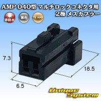 タイコエレクトロニクス AMP 040型 マルチロックコネクタ用 非防水 2極 メスカプラー