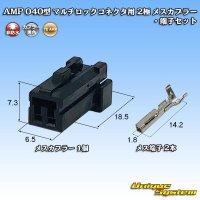 タイコエレクトロニクス AMP 040型 マルチロックコネクタ用 非防水 2極 メスカプラー・端子セット