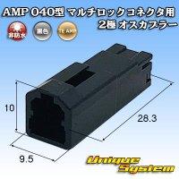 タイコエレクトロニクス AMP 040型 マルチロックコネクタ用 非防水 2極 オスカプラー