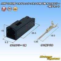 タイコエレクトロニクス AMP 040型 マルチロックコネクタ用 非防水 2極 オスカプラー・端子セット