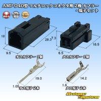 タイコエレクトロニクス AMP 040型 マルチロックコネクタ用 非防水 2極 カプラー・端子セット