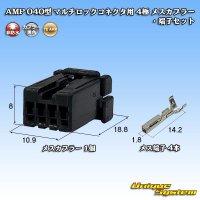 タイコエレクトロニクス AMP 040型 マルチロックコネクタ用 非防水 4極 メスカプラー・端子セット
