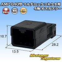 タイコエレクトロニクス AMP 040型 マルチロックコネクタ用 非防水 4極 オスカプラー
