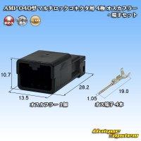 タイコエレクトロニクス AMP 040型 マルチロックコネクタ用 非防水 4極 オスカプラー・端子セット