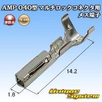 タイコエレクトロニクス AMP 040型 マルチロックコネクタ用 非防水 メス端子