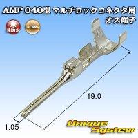 タイコエレクトロニクス AMP 040型 マルチロックコネクタ用 非防水 オス端子