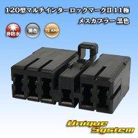 タイコエレクトロニクス AMP 120型マルチインターロックマークII 11極 メスカプラー 黒色