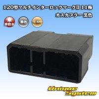 タイコエレクトロニクス AMP 120型マルチインターロックマークII 11極 オスカプラー 黒色